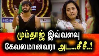 Bigg Boss 2 | 16th August 2018 Promo 4 | Vijay Television | மும்தாஜ் செய்த கேவலமான காரியம்..!