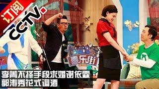 李菁不择手段求婚谢依霖 郭涛秀花式调酒【喜乐街第二季20150906】