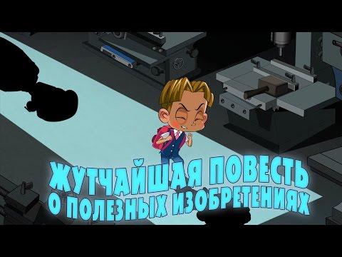 Машкины Страшилки - О полезных изобретениях (Эпизод 19) Новый мультфильм!