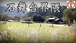 石舞台古墳 http://www.asuka-park.go.jp/ishibutai/ 【 うろうろ近畿 ...