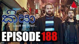Kisa (කිසා)   Episode 188   12th May 2021   Sirasa TV Thumbnail