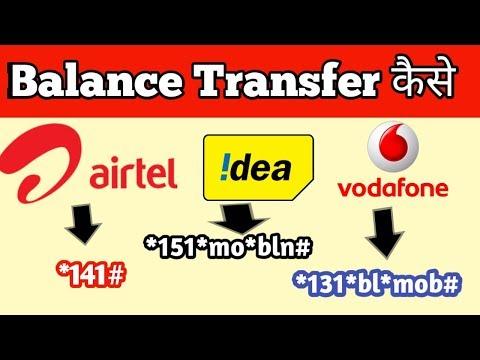 Mobile Balance Transfer कैसे करे ¦¦ [Airtel, Vodafone, Idea]    Send Recharge thumbnail