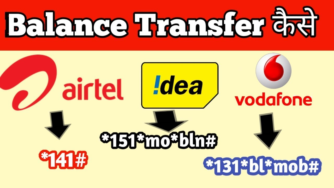 Mobile Balance Transfer कैसे करे ¦¦ [Airtel, Vodafone, Idea] || Send  Recharge