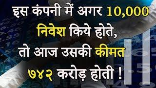 कैसे बने 10 हजार रुपये के 742  करोड ?   Case Study - Magical Story IN EQUITY