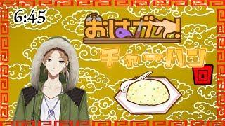 [LIVE] おはガク!5S 2回目配信 スプリング!春のチャーハン!