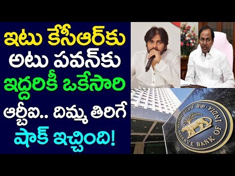 Reserve Bank Of India Shock To CM KCR & Pawan Kalyan, AP, TS