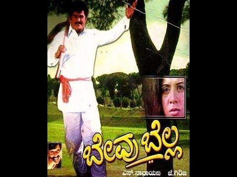 Bevu Bella 1963: Full Kannada Movie Part 1