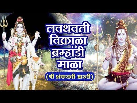 Lavthavti Vikrala - Lord Shiva Aarti - Ganesh Chaturthi Songs | Marathi Devotional Songs