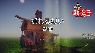 【カラオケ】揺れる想い/ZARD
