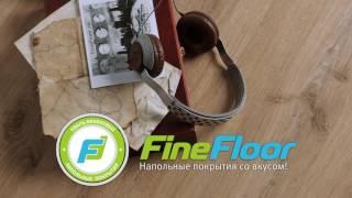 Кварц-винил FineFloor ● Сделано в Европе