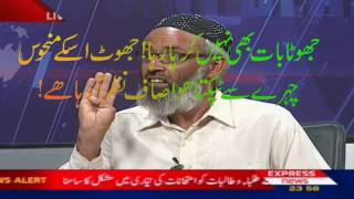 Mullahs Absolute Liars : Facts about so-called Grandson of Hadhrat Ahmad of Qadian (Urdu) 3/3