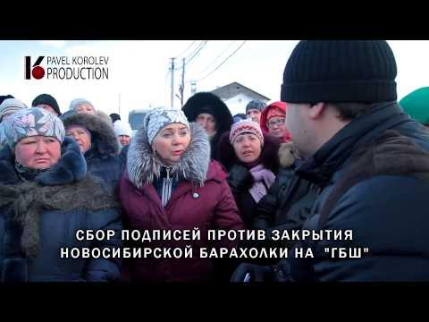 Закрытие перенос новосибирской барахолки (митинг, сбор подписей 28 марта 2015)