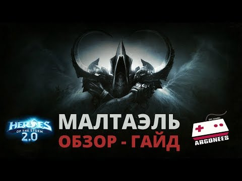видео: Малтаэль  - Обзор Гайд [heroes of the storm 2.0] ✅