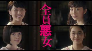 映画『暗黒女子』 http://ankoku-movie.jp/ 4月1日(土)全国ロードショ...
