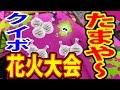 スプラ【クイボ花火大会】 クイックボム縛りガチエリア スプラトゥーン実況