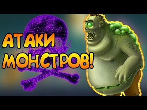 ПЕРВЫЕ АТАКИ МОНСТРОВ! |2| Craft The World - Bosses & Monsters