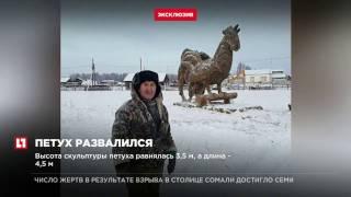 В Якутии из-за оттепели развалилась скульптура петуха из навоза