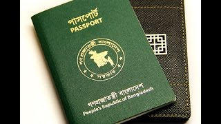 Passport Application Inquiry in Bangladesh