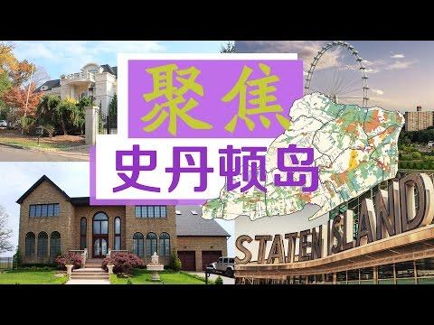 聚焦史丹顿岛房产 Staten Island Houses 安家纽约Living In NY (08/31/2016)