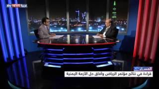 قراءة في نتائج مؤتمر الرياض وآفاق حل الأزمة