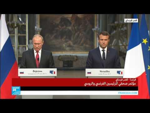 بوتين: الأولوية بالنسبة لنا هي مكافحة الإرهاب ويجب أن نعمل معا بشكل ملموس  - نشر قبل 4 ساعة