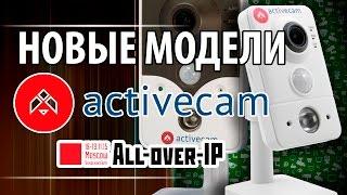 Новые модели камер видеонаблюдения ActiveCam на выставке All over ip 2015