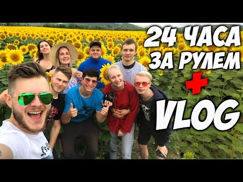24 ЧАСА ЧЕЛЛЕНДЖ ЗА РУЛЕМ + ВЛОГ из СОЧИ
