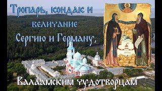 Тропарь, кондак и величание прпп. Се́ргия и Ге́рмана, Валаамских чудотворцев (день памяти 11 июля)