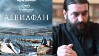 о. Андрей Ткачев о фильме Левиафан и Андрее Звягинцева