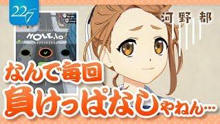 【22/7ゲームクイーン対決】Hole.io【河野都】