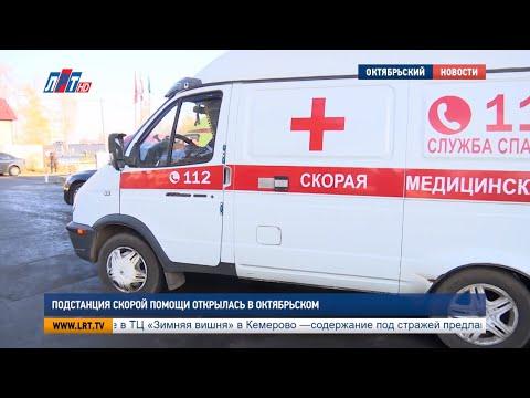 Подстанция скорой помощи открылась в Октябрьском