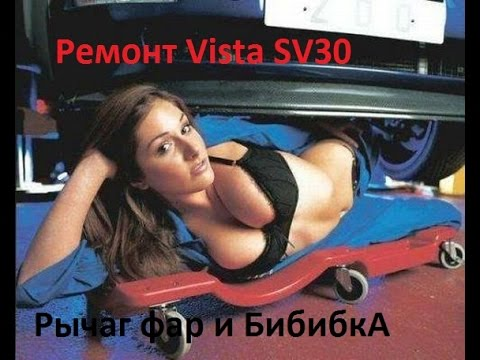 Toyota Vista Sv30 Ремонт Гудка и света.