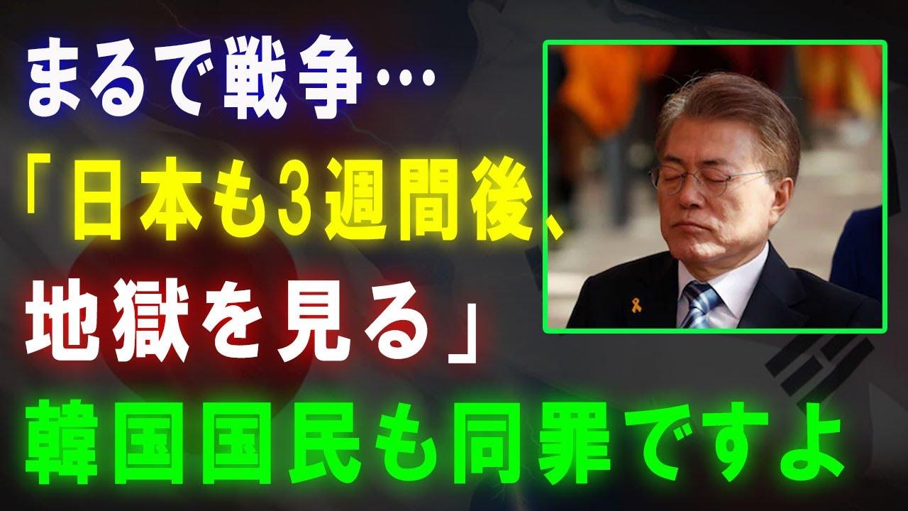 🔴「日本も3週間後、地獄を見る」まるで戦争…欧州に住む日本人の警告【日本-その小さき巨人】