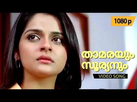 Download Thamarayum sooryanum chocolate malayalam video song Prithviraj Roma Jayasurya Samvrutha Sunil