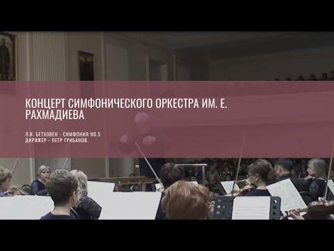 Концерт симфонического оркестра им. Е. Рахмадиева