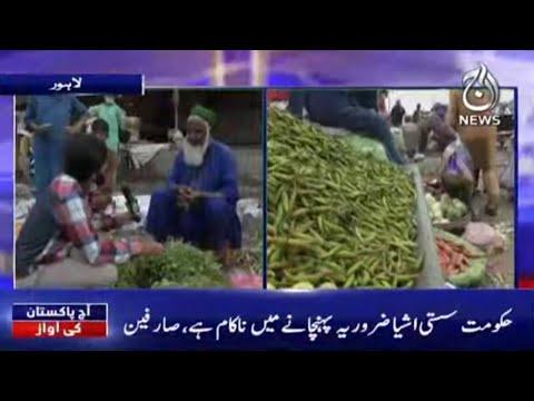 What Is The Real Cause Of Inflation In Pakistan?| Aaj Pakistan Ki Awaz | 29th July 2021 | Aaj News
