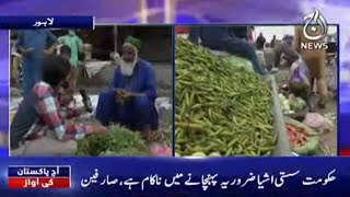 What Is The Real Cause Of Inflation In Pakistan?  Aaj Pakistan Ki Awaz   29th July 2021   Aaj News