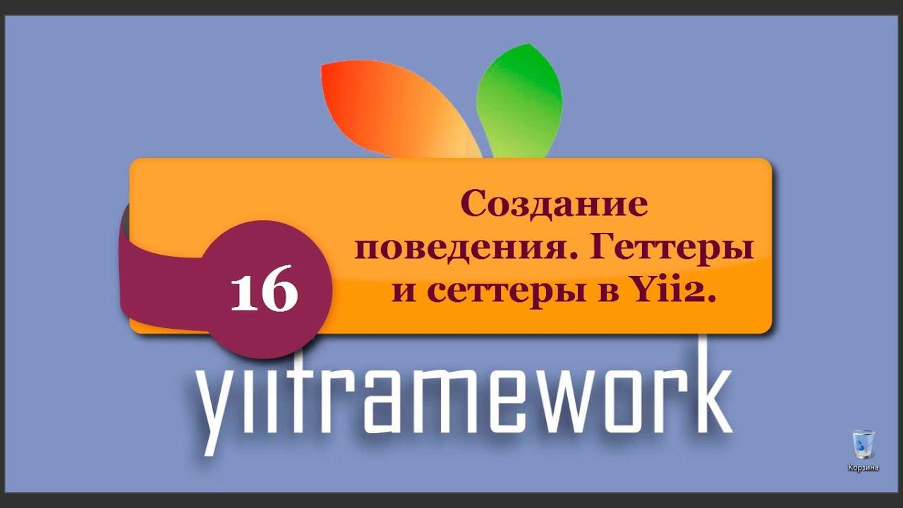 Видеозаписи Yii Framework Community (Українська спільнота) | ВКонтакте