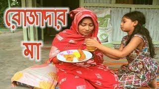 """রোজাদার মা """" জীবন বদলে দেয়া একটি শর্টফিল্ম''অনুধাবন''Onudhabon''Music Bangla Tv"""