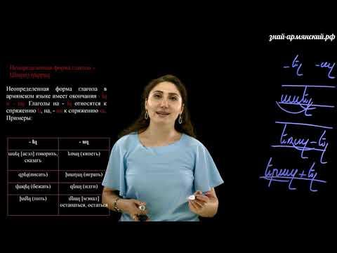 Армянский язык. Урок 6 часть 2 Грамматика