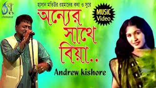 Onner Sathe Biya । Andrew Kishore । Bangla New Folk Song