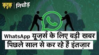 Tech News: WhatsApp Users के लिए बड़ी खबर, मिलेगा ऐसा Feature जिसका पिछले साल से कर रहे हैं इंतज़ार