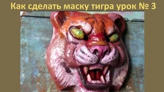 Как сделать маску тигра  из папье - маше урок № 3