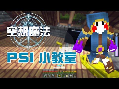Minecraft『空想魔法』PSI 小教室 ★ EP2 👻