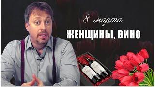 [8 МАРТА] - женщины и вино