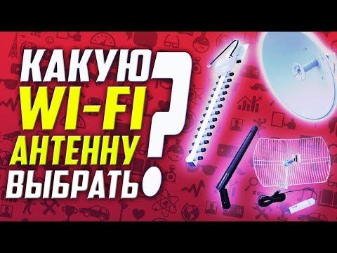 Какую Wi Fi антенну выбрать с Aliexpress