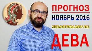 Гороскоп ДЕВА ноябрь 2016 года. Ведическая астрология(, 2016-10-20T14:30:57.000Z)