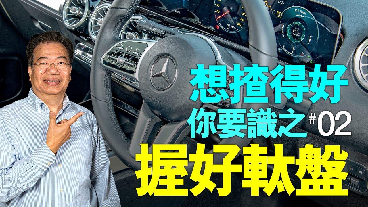 【龍Sir教室 Ep12】軚盤係咁揸嘅(內附字幕)|TopGear HK 極速誌