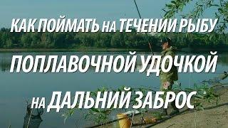 КАК ЛОВИТЬ РЫБУ НА ПОПЛАВКИ ДЛЯ ДАЛЬНЕГО ЗАБРОСА НА ТЕЧЕНИИ(Ловля рыбы на течении со скользящим поплавком для дальнего заброса. Советы рыбакам, как ловить рыбу поплаво..., 2016-06-08T09:31:36.000Z)
