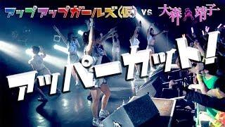 アップアップガールズ(仮)vs 大森靖子『アッパーカット!』2013年12月...